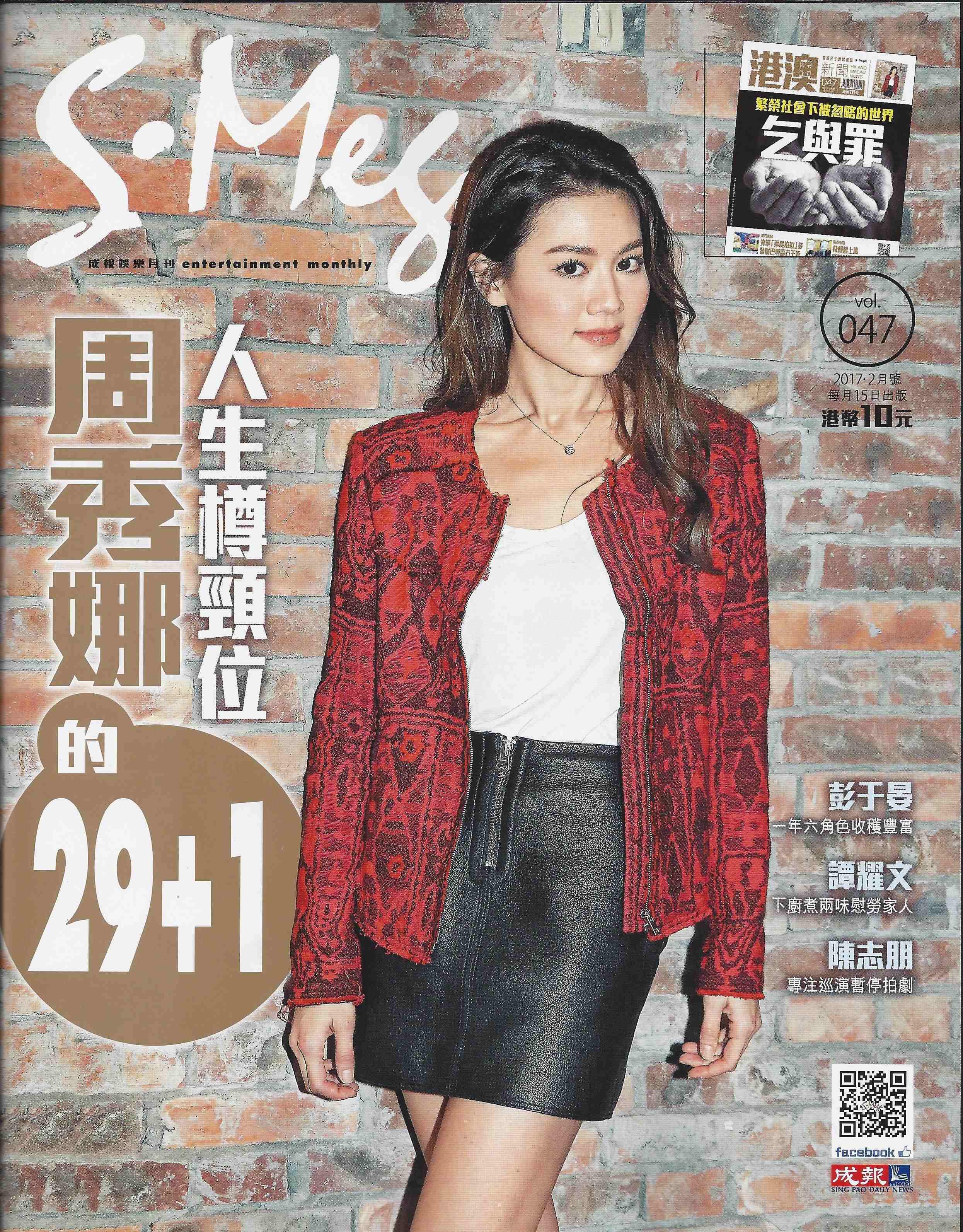 S Mega Magazine Hongkong