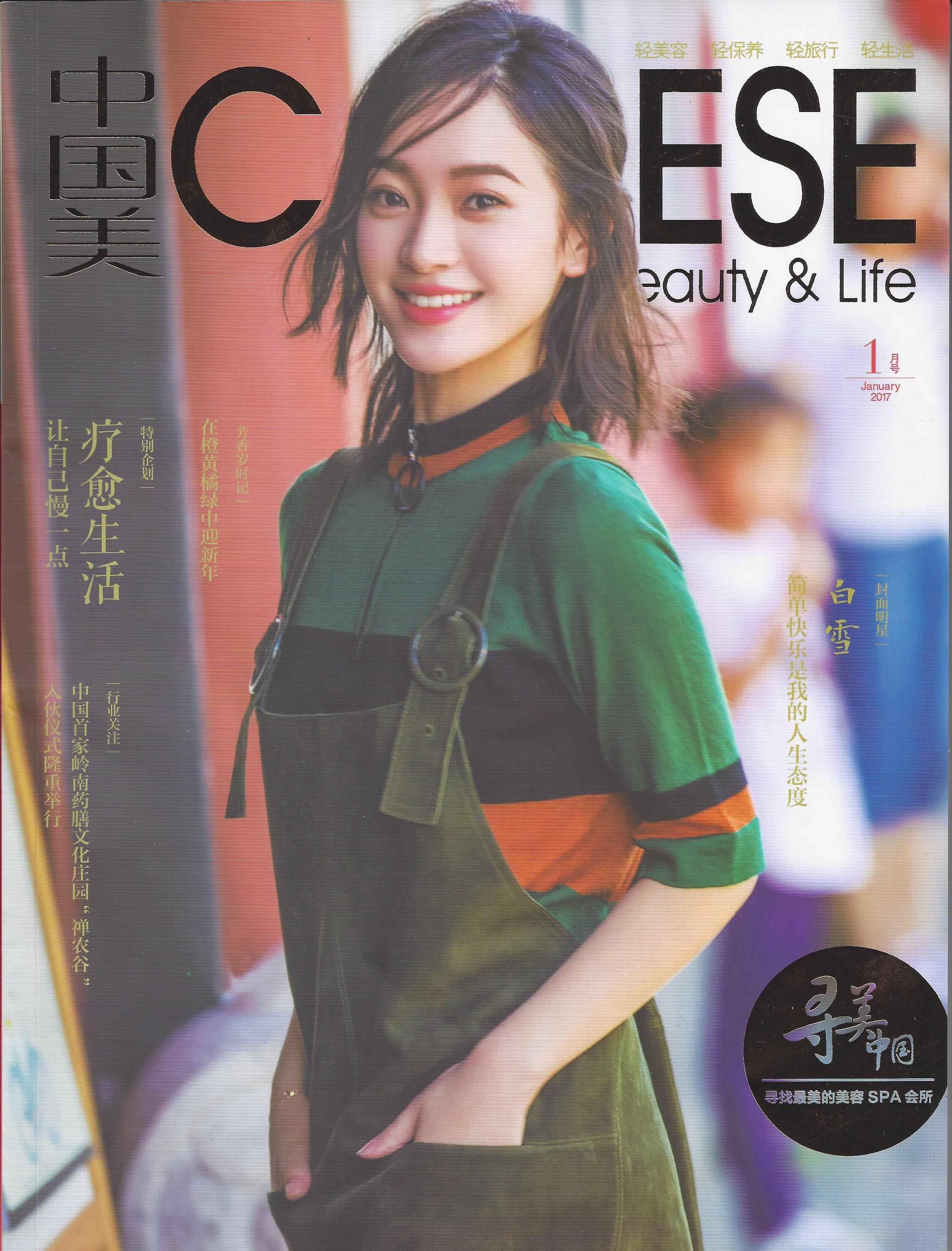 Chainese Beauty & Life