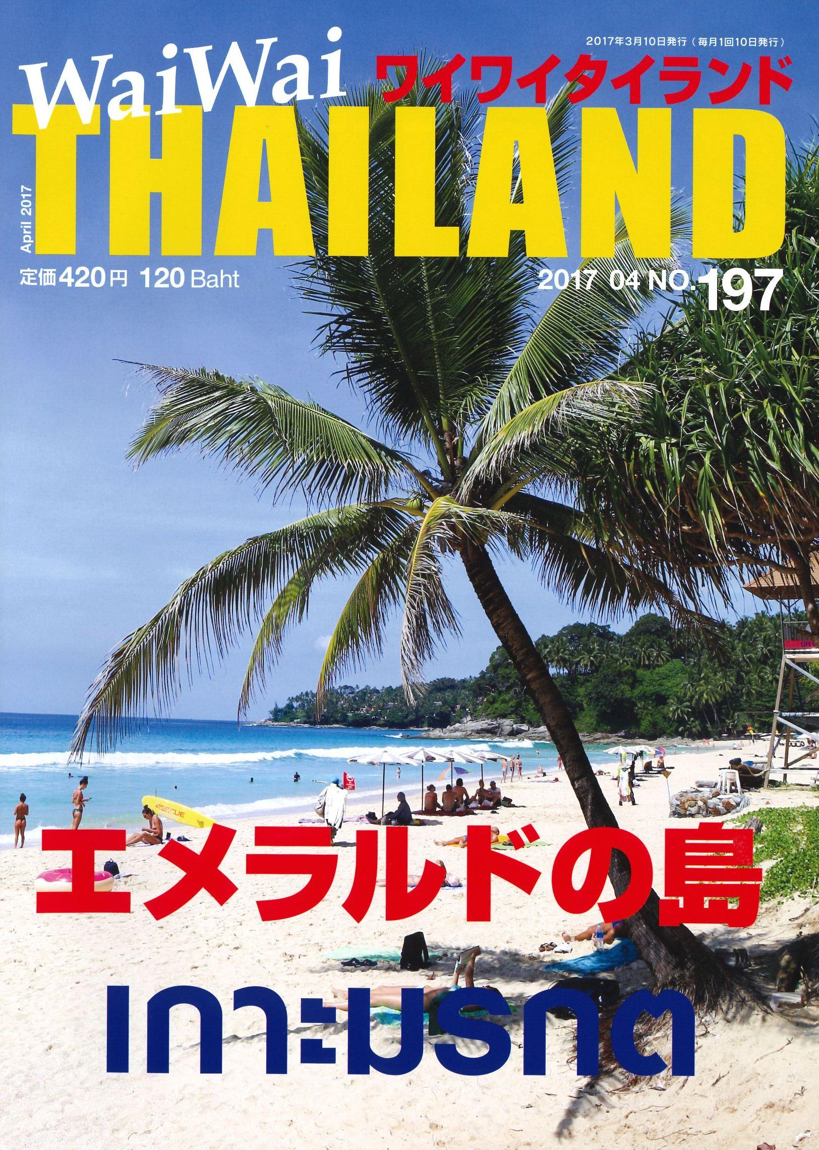 Wai Wai Magazine