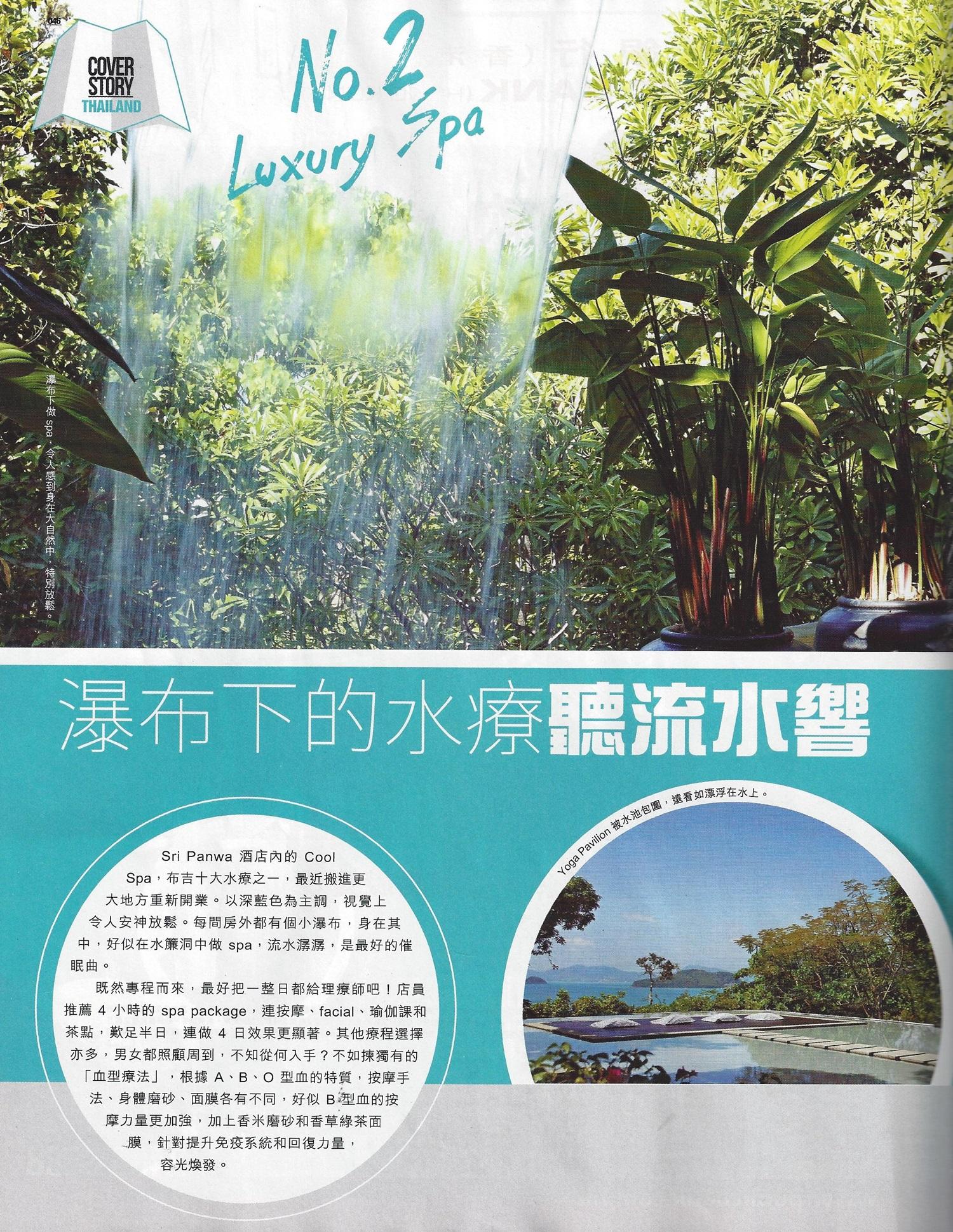Utravel HK