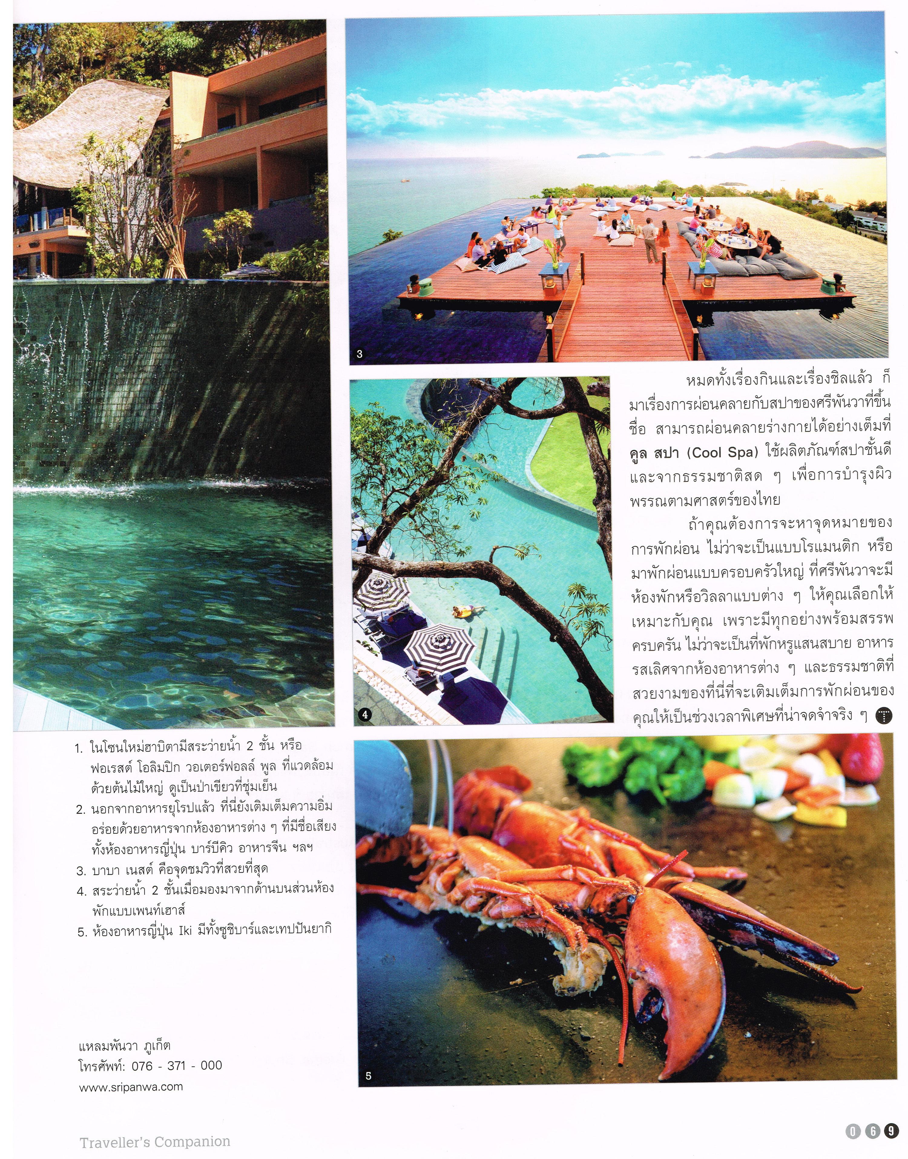 Traveller's Companion Magazine