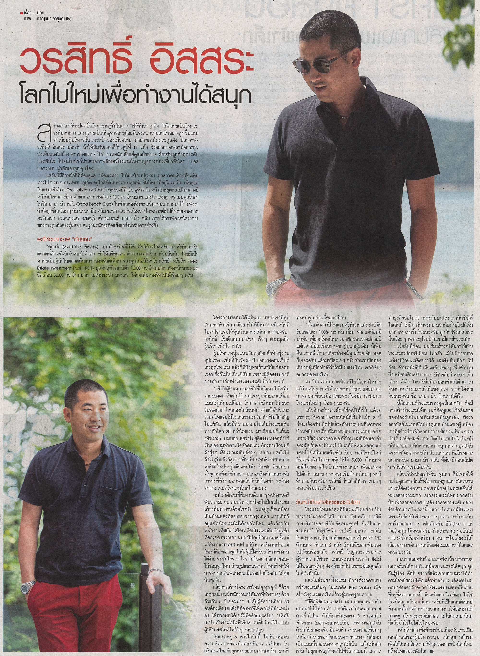 Post Today Newspaper